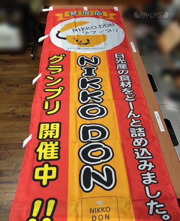 NIKKO DON 第1回 2020 のほり
